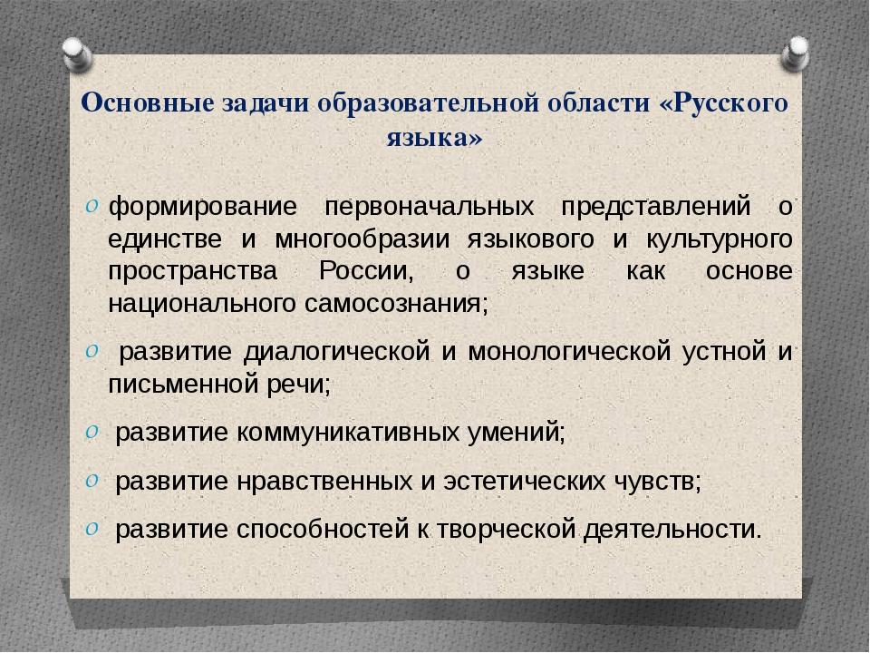 Основные задачи образовательной области «Русского языка» формирование первон...