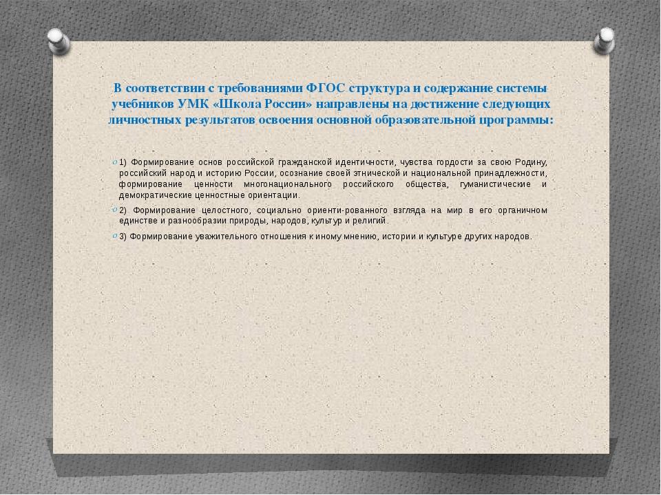 В соответствии с требованиями ФГОС структура и содержание системы учебников У...