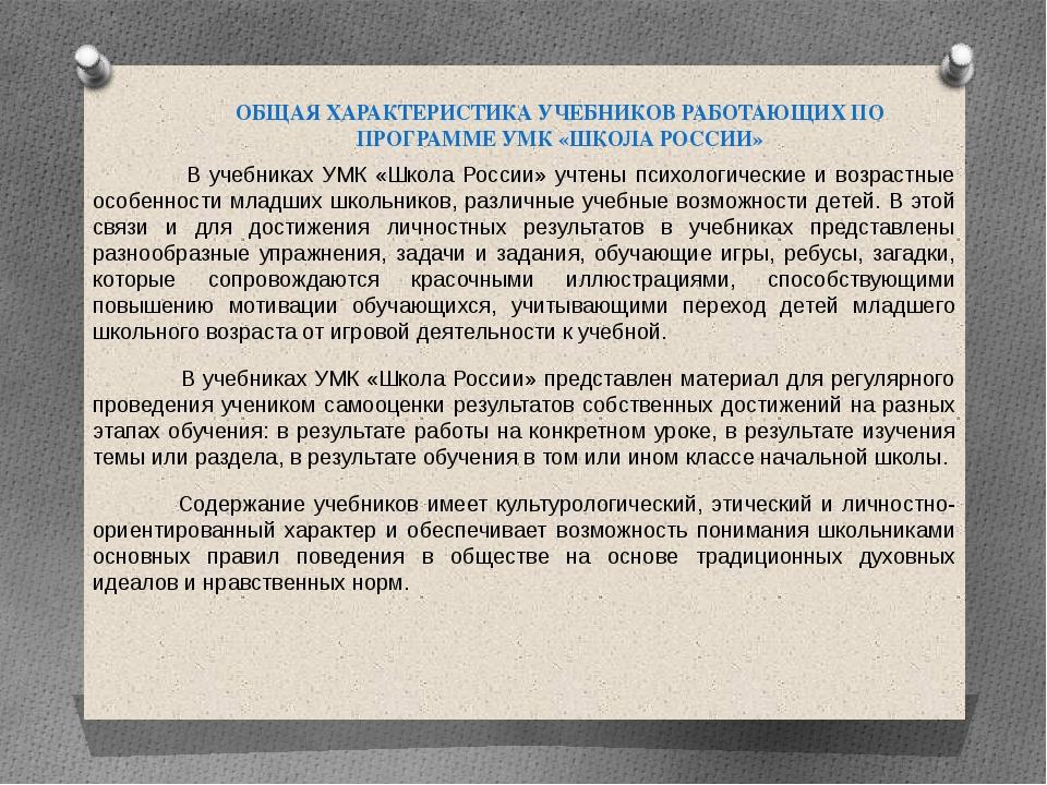 ОБЩАЯ ХАРАКТЕРИСТИКА УЧЕБНИКОВ РАБОТАЮЩИХ ПО ПРОГРАММЕ УМК «ШКОЛА РОССИИ»...