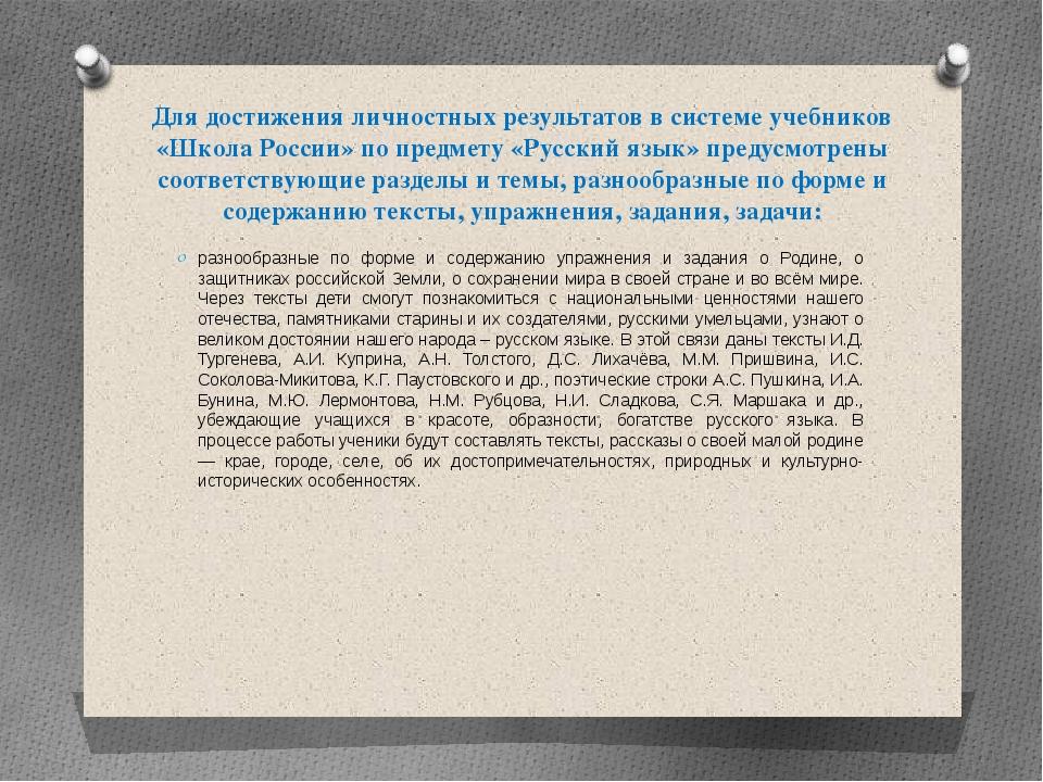 Для достижения личностных результатов в системе учебников «Школа России» по п...