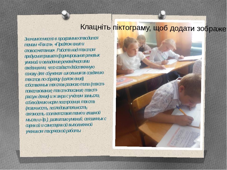 Значимое место в программе отводится темам «Текст», «Предложение и словосочет...