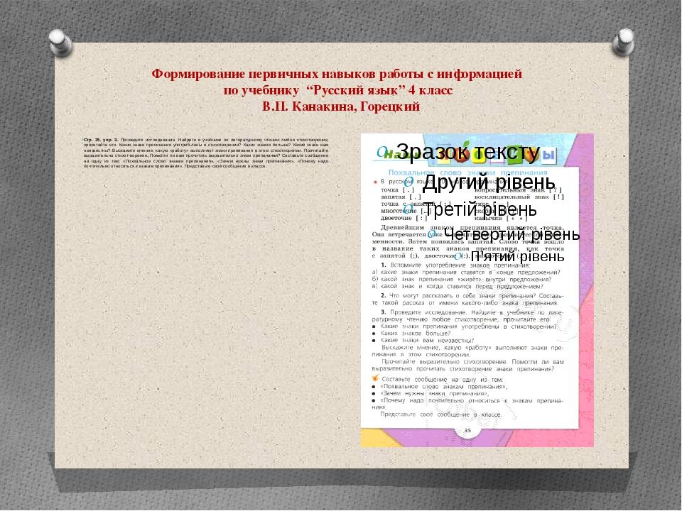 """Формирование первичных навыков работы с информацией   по учебнику  """"Русский я..."""