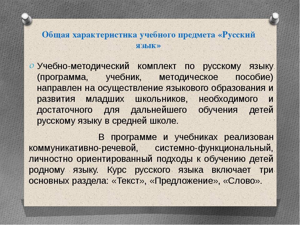 Общая характеристика учебного предмета «Русский язык» Учебно-методический ко...