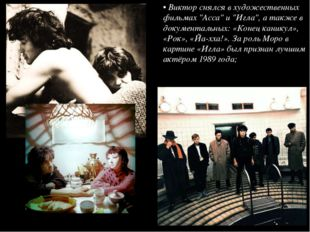 """• Виктор снялся в художественных фильмах """"Асса"""" и """"Игла"""", а также в документа"""