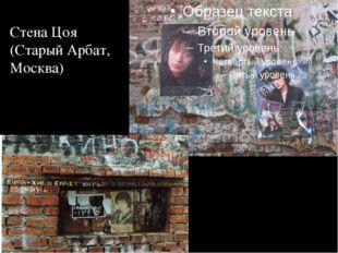 Стена Цоя (Старый Арбат, Москва)