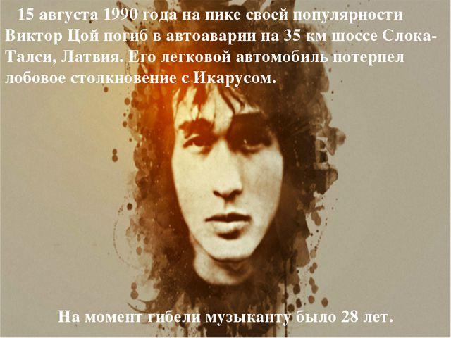 15 августа 1990 года на пике своей популярности Виктор Цой погиб в автоавари...