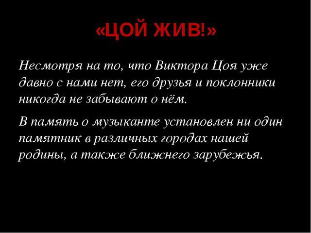 «ЦОЙ ЖИВ!» Несмотря на то, что Виктора Цоя уже давно с нами нет, его друзья и...