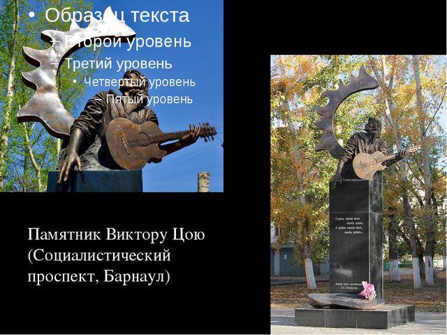 Памятник Виктору Цою (Социалистический проспект, Барнаул)