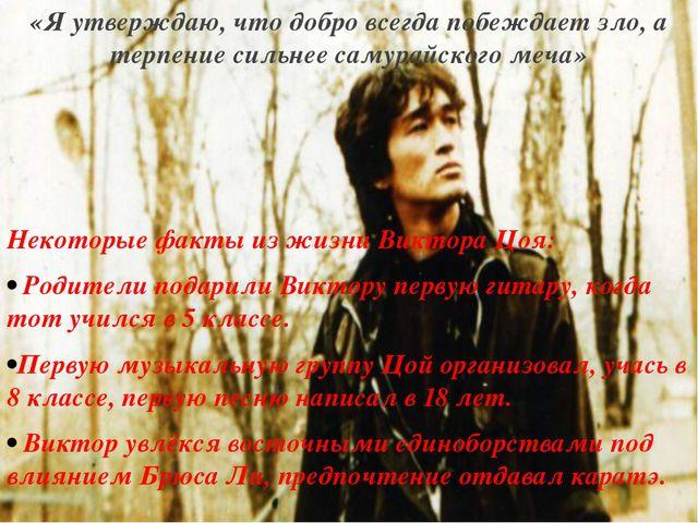 «Я утверждаю, что добро всегда побеждает зло, а терпение сильнее самурайского...