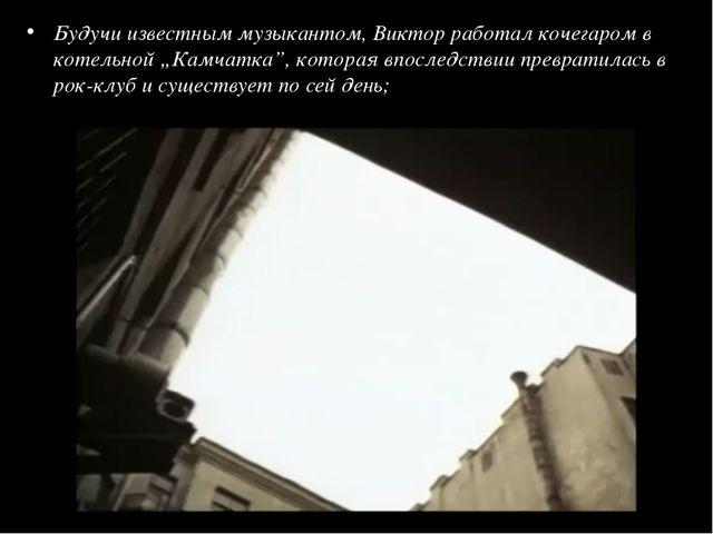 """Будучи известным музыкантом, Виктор работал кочегаром в котельной """"Камчатка"""",..."""