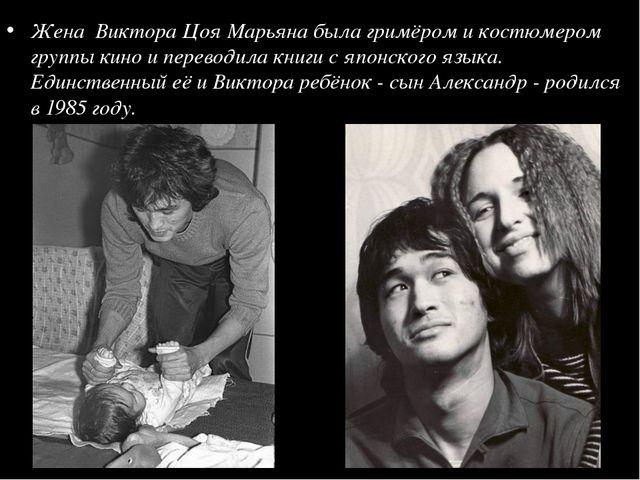 Жена Виктора Цоя Марьяна была гримёром и костюмером группы кино и переводила...