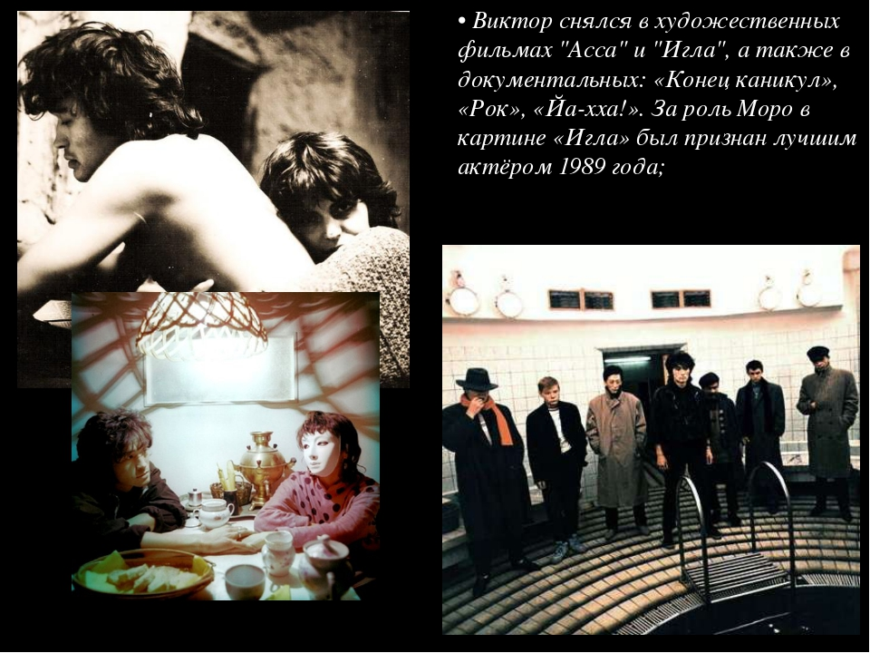 """• Виктор снялся в художественных фильмах """"Асса"""" и """"Игла"""", а также в документа..."""