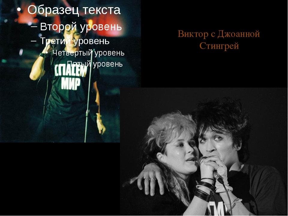Виктор с Джоанной Стингрей