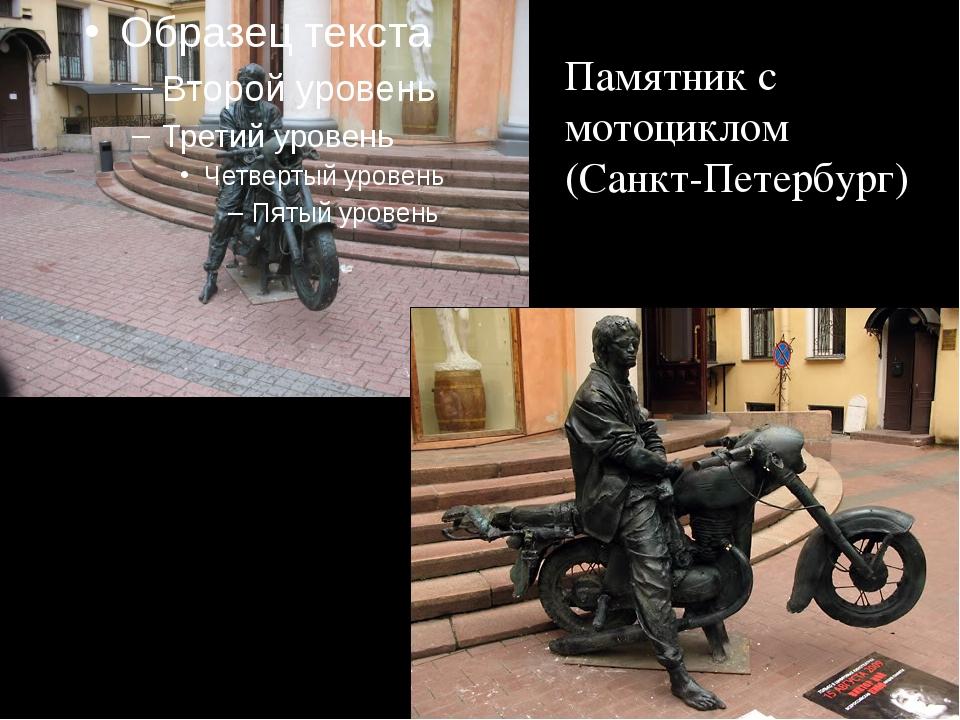 Памятник с мотоциклом (Санкт-Петербург)