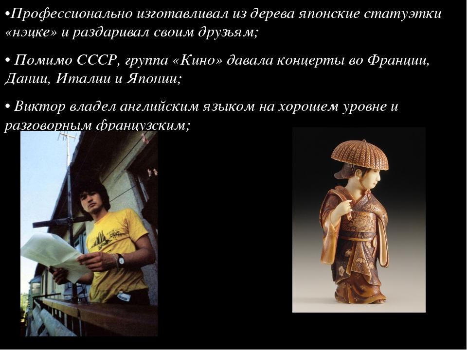 •Профессионально изготавливал из дерева японские статуэтки «нэцке» и раздарив...