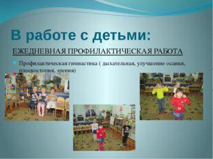 В работе с детьми: ЕЖЕДНЕВНАЯ ПРОФИЛАКТИЧЕСКАЯ РАБОТА Профилактическая гимнас