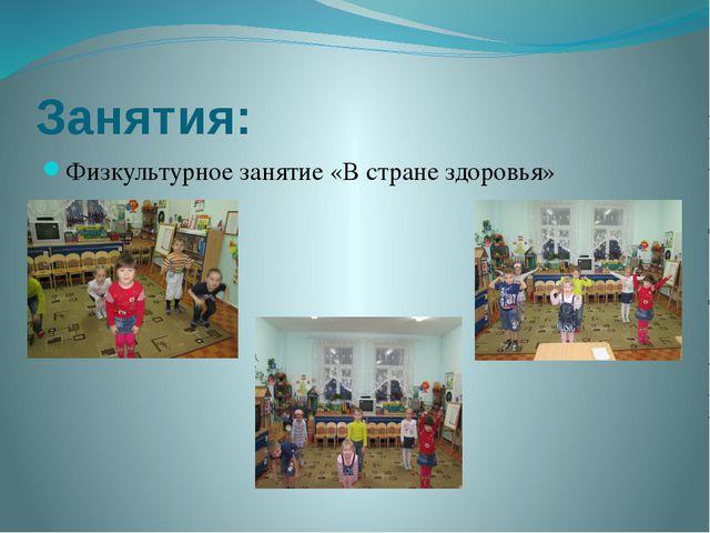 Занятия: Физкультурное занятие «В стране здоровья»