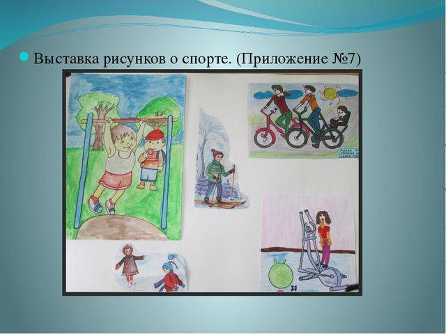 Выставка рисунков о спорте. (Приложение №7)