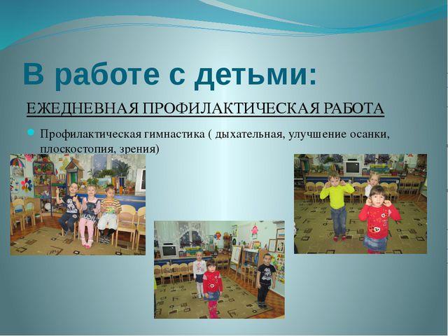 В работе с детьми: ЕЖЕДНЕВНАЯ ПРОФИЛАКТИЧЕСКАЯ РАБОТА Профилактическая гимнас...