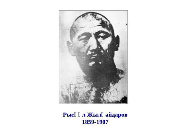 Рысқұл Жылқайдаров 1859-1907