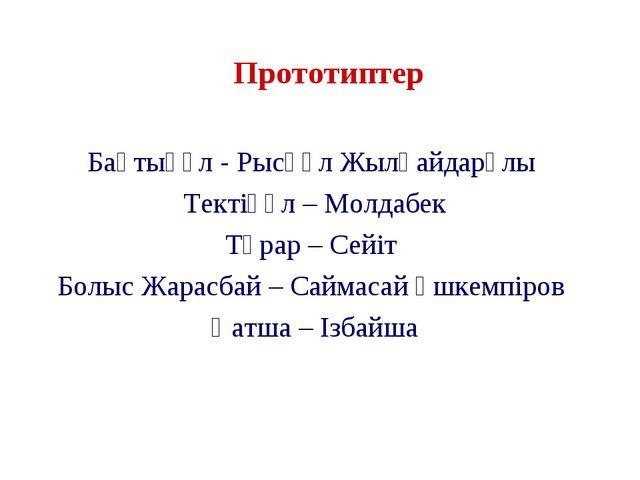 Прототиптер Бақтығұл - Рысқұл Жылқайдарұлы Тектіғұл – Молдабек Тұрар – Сейіт...