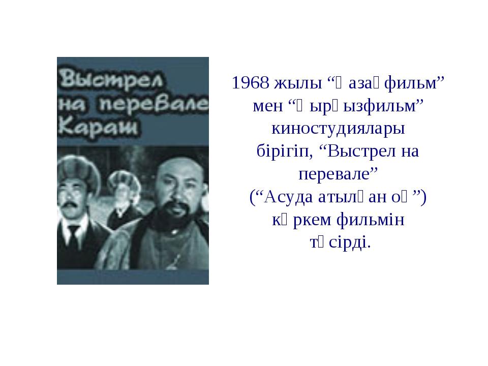 """1968 жылы """"Қазақфильм"""" мен """"Қырғызфильм"""" киностудиялары бірігіп, """"Выстрел на..."""