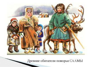 Древние обитатели поморья СААМЫ