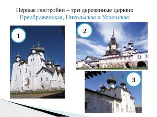 Первые постройки – три деревянные церкви: Преображенская, Никольская и Успенс