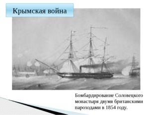 Бомбардирование Соловецкого монастыря двумя британскими пароходами в 1854 год