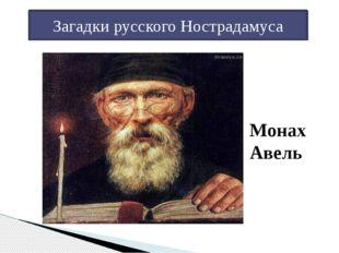 Загадки русского Нострадамуса Монах Авель