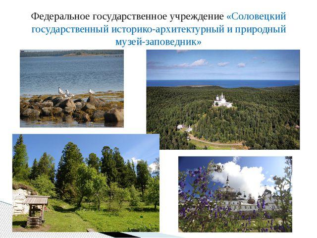 Федеральное государственное учреждение «Соловецкий государственный историко-а...