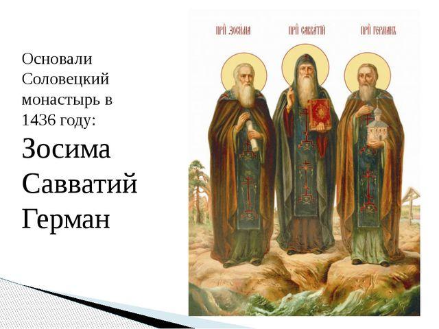 Основали Соловецкий монастырь в 1436 году: Зосима Савватий Герман