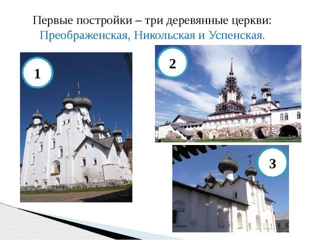 Первые постройки – три деревянные церкви: Преображенская, Никольская и Успенс...