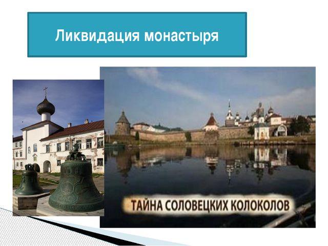 Ликвидация монастыря