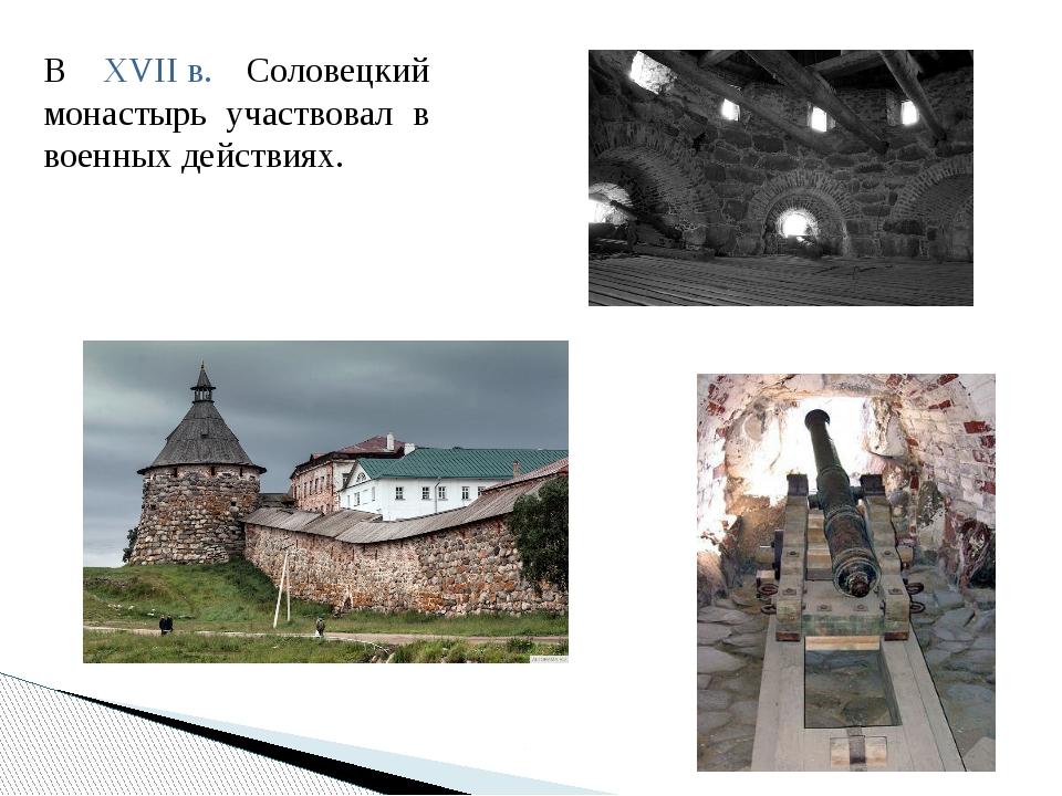 В XVIIв. Соловецкий монастырь участвовал в военных действиях.