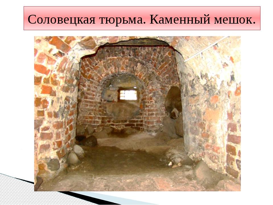 Соловецкая тюрьма. Каменный мешок.