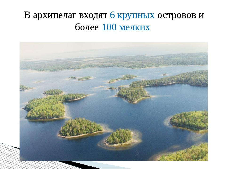 В архипелаг входят 6 крупных островов и более 100 мелких