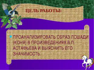 ПРОАНАЛИЗИРОВАТЬ ОБРАЗ ЛОШАДИ (КОНЯ) В ПРОИЗВЕДЕНИЯХ В.П. АСТАФЬЕВА И ВЫЯСНИ
