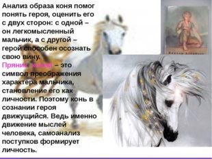 Анализ образа коня помог понять героя, оценить его с двух сторон: с одной – о
