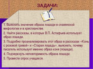1. Выяснить значение образа лошади в славянской мифологии и в христианстве.