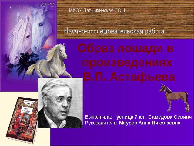 МКОУ Лапшихинская СОШ Научно-исследовательская работа Выполнила: уеница 7 кл....