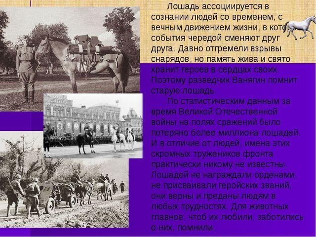 Лошадь ассоциируется в сознании людей со временем, с вечным движением жизни,...