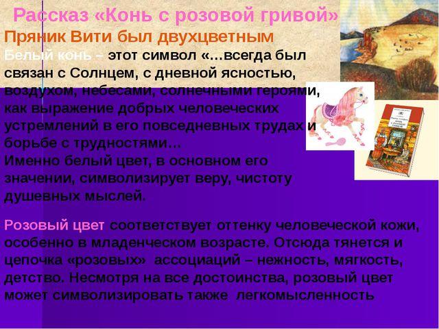 Рассказ «Конь с розовой гривой» Пряник Вити был двухцветным Белый конь – это...