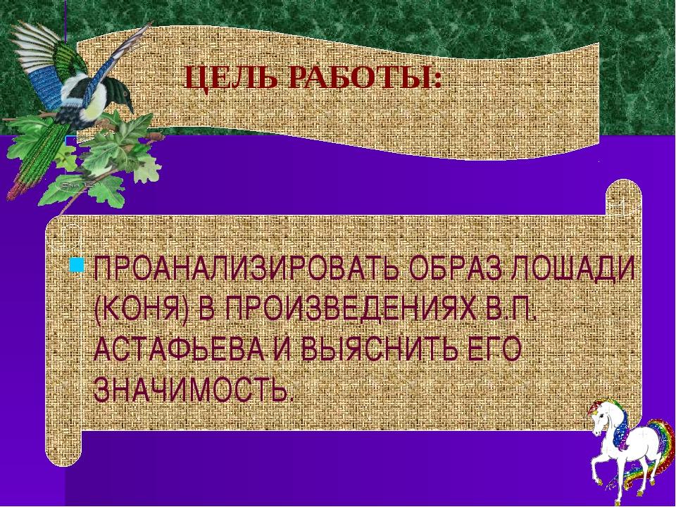 ПРОАНАЛИЗИРОВАТЬ ОБРАЗ ЛОШАДИ (КОНЯ) В ПРОИЗВЕДЕНИЯХ В.П. АСТАФЬЕВА И ВЫЯСНИ...