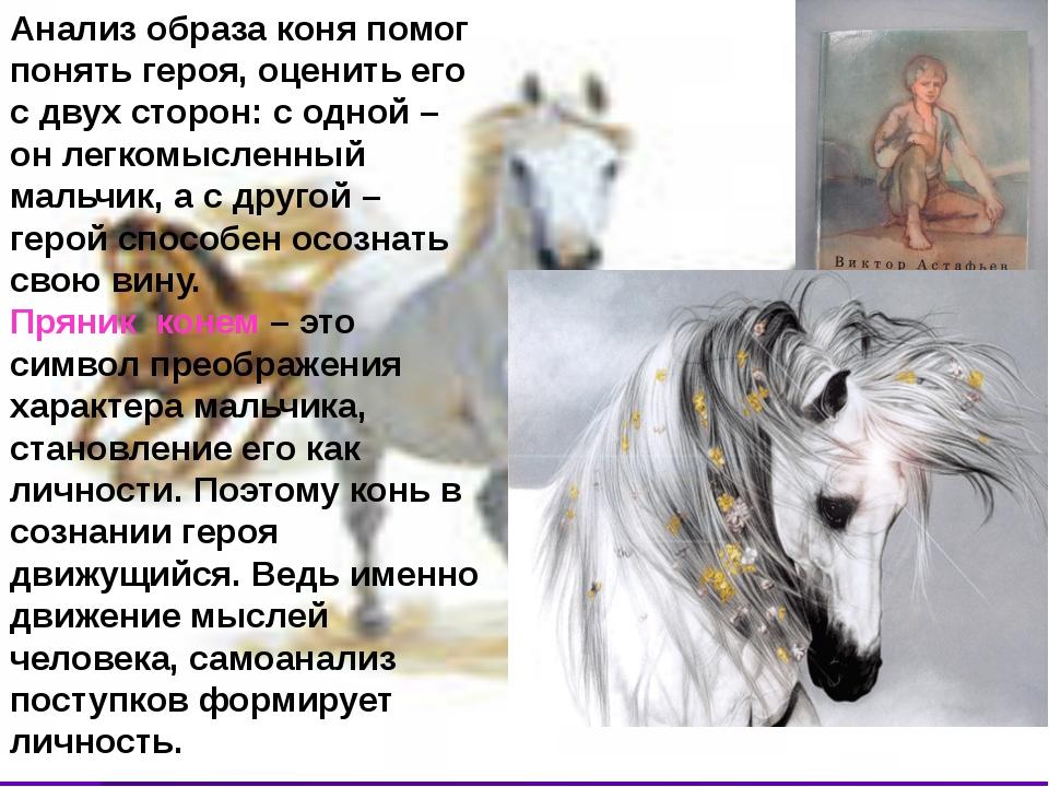 Анализ образа коня помог понять героя, оценить его с двух сторон: с одной – о...