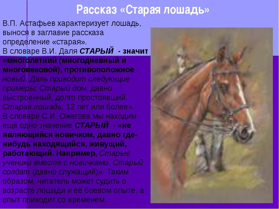 Рассказ «Старая лошадь» В.П. Астафьев характеризует лошадь, вынося в заглави...
