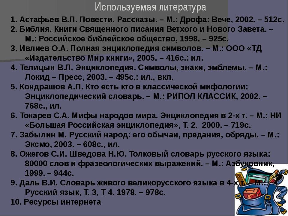 Используемая литература 1. Астафьев В.П. Повести. Рассказы. – М.: Дрофа: Вече...