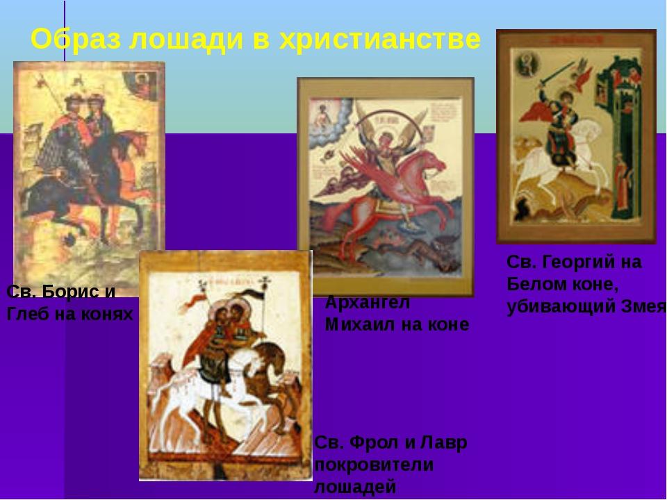 Образ лошади в христианстве Св. Георгий на Белом коне, убивающий Змея Арханг...