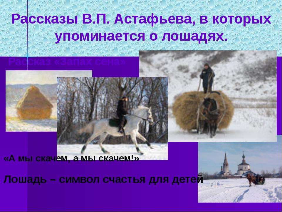 Рассказы В.П. Астафьева, в которых упоминается о лошадях. Рассказ «Запах сена...