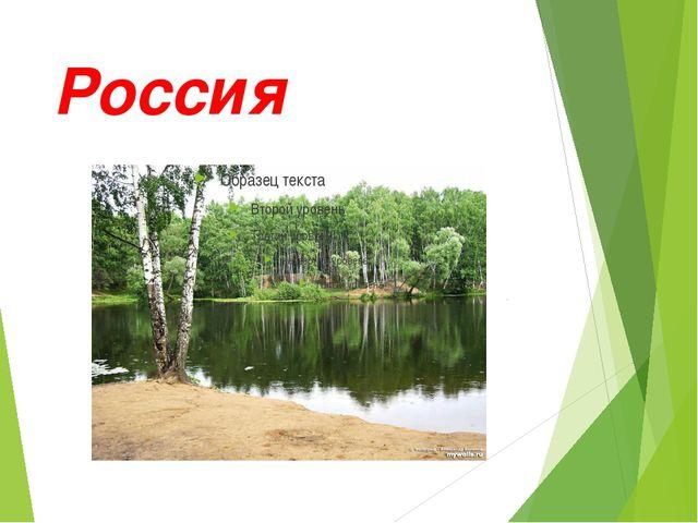 Россия Одна из первых цветных фотографий.